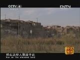 《走遍中国》20121130中国古镇(100)恰萨:丝路陶都