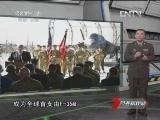 """《防务新观察》 20121201 """"飞鲨""""起舞,舞出中国航母新时代"""