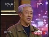 """《欢聚夕阳红》 20121202 一段吹响了16年的""""集结号"""""""
