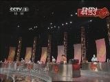 《中国味道》 20121130