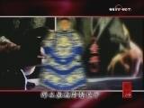 百家讲坛经典 正说清朝二十四臣之鳌拜(四)辅政之谜