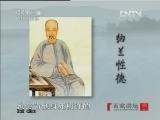 《百家讲坛(亚洲版)》 20121205 纳兰心事有谁知(七)身世悠悠何足问