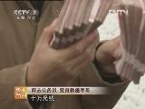李志民新疆红枣致富经:辞去公务员 变身新疆枣哥