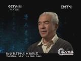 《华人世界》 20121207