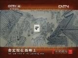 《百家讲坛(亚洲版)》 20121211 清明上河读宋朝(三)大宋朝马少驴多