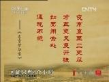 《百家讲坛(亚洲版)》 20121213 清明上河读宋朝(五)小吃与饭局