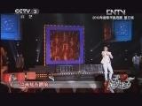 《开心辞典》 20121213 开心歌迷汇 (重播版)