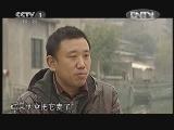 《身边的感动》 20121219 救火阿三(上)