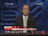 《百家讲坛》 20121219 国号(一) 国号的奥秘