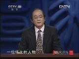 《百家讲坛》 20121220 国号 (二) 夏——以虫为名