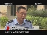 《中国武警》 20121223 命悬大东山