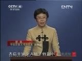 《百家讲坛(亚洲版)》 20121224 大隋风云——上部(四)权威震主