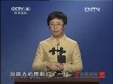 《百家讲坛(亚洲版)》 20121225 大隋风云——上部(五)翁婿斗法