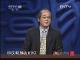 《百家讲坛》 20121229 国号(十一)周—女皇的情结与难题