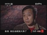 《地理中国》 20121230 系列节目《五岳》—东岳泰山