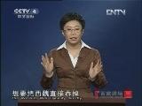 《百家讲坛(亚洲版)》 20121231 大隋风云——上部(九)平定三方