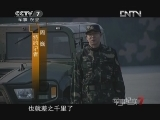 《军事纪实》 20130102 2012风云回望——中国的力量(下)