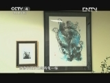《中国书法五千年》 20130102 第一集 墨润五洲