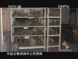《国脉》中国国家博物馆100年(三)聚宝 20130103