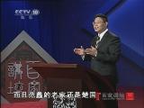 百家讲坛 2011年 第129期 陶朱教子