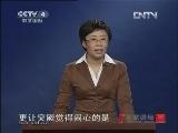 《百家讲坛(亚洲版)》 20130107  降服突厥