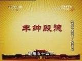 《百家讲坛》 20130110 大故宫(第三部)8 恭亲王府