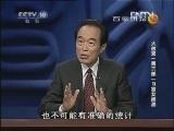 《百家讲坛》 20130113 大故宫(第三部)11 宫女闺怨