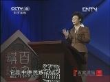 《百家讲坛(亚洲版)》 20130114 大隋风云——上部(十九)圣人可汗