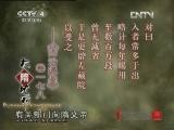 《百家讲坛(亚洲版)》 20130115 大隋风云——上部 (二十) 开皇之治