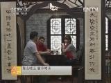 [农广天地]走进休闲农业-农家乐(20130116)