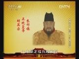 《百家讲坛》 20130119 大故宫(第三部)17 宫外三宫