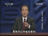 《百家讲坛》 20130124 大故宫(第三部)22 沈阳故宫