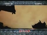 《百家讲坛(亚洲版)》 20130129 战国七雄(一)大裂变