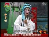 《羚羊锁》第六场 看戏 - 厦门卫视 00:24:30