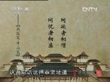 《百家讲坛(亚洲版)》 20130204 战国七雄(五)围魏救赵