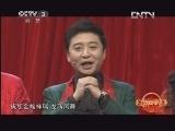 《我们的节日 春节》 20130209