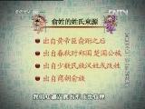 《百家讲坛》 20130212 百家姓 (第一部) 17 俞 任 袁 柳