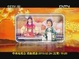 2013元宵戏曲晚会宣传片 戏曲频道特别节目