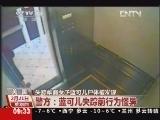 失踪华裔女子蓝可儿尸体被发现 警方:蓝可儿失踪前行为怪异