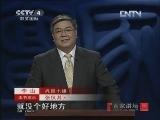 《百家讲坛(亚洲版)》 20130222 战国七雄(十二)张仪欺楚