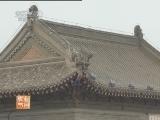 [农广天地]铜鎏金、砭石加工技艺(20130222)