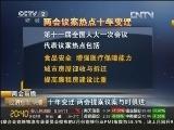 [经济信息联播]两会前瞻 十年变迁 两会提案议案与时俱进 20130301