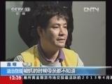 直播:湄公河惨案4名罪犯被执行死刑
