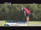 [高尔夫]第二届世界女子高尔夫锦标赛在海口开杆