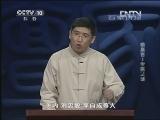 《百家讲坛》 20130310 喻嘉言1学医之谜