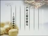 《百家讲坛》 20130313 喻嘉言4开门办学的晚年生活