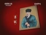 《百家讲坛(亚洲版)》 20130319 唐宋八大家之苏轼(一)人见人爱苏东坡