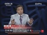 《百家讲坛(亚洲版)》 20130322 唐宋八大家之苏轼(四)浪漫的实干家