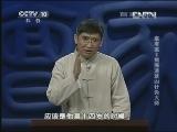《百家讲坛》 20130326 皇甫谧 2 病痛造就的针灸大师