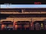 《故宫100》 第36集 高清版
